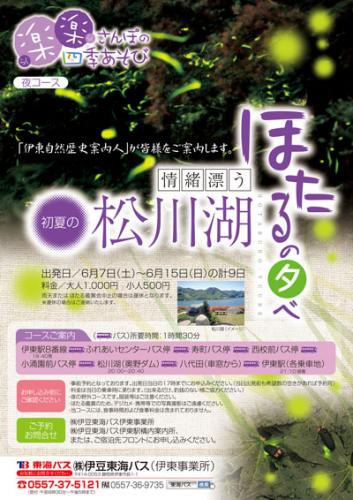 源氏ボタル舞う松川湖へのミニツアー