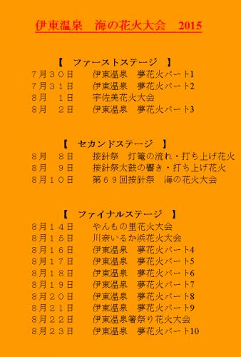 2015 summer 伊東温泉 海の花火大会
